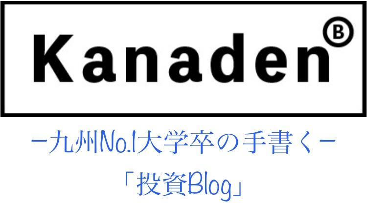 カナデンブログ